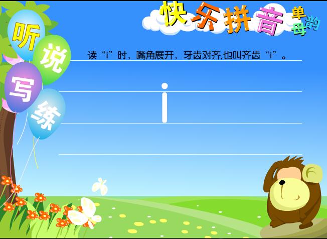 女囹i-9`��j�9a�_拼音字母i在线学习