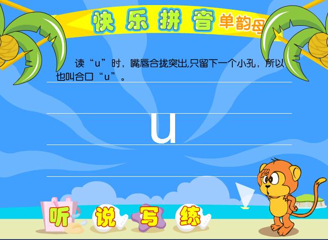 拼音字母u在线学习
