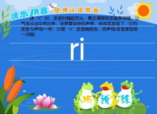 拼音字母ri在线学习