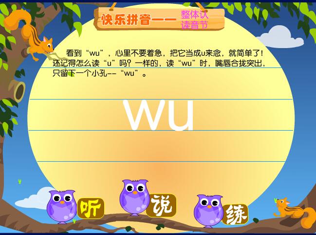 拼音字母wu在线学习