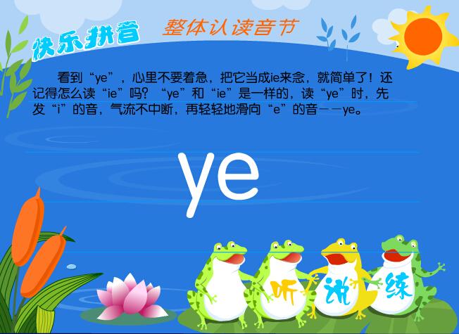 拼音字母ye在线学习