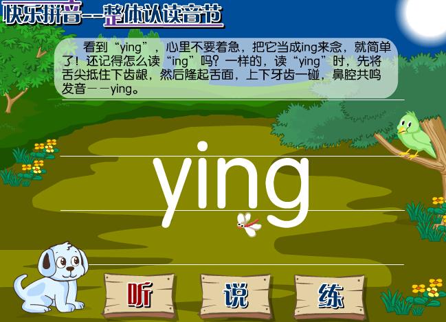 拼音字母ying在线学习